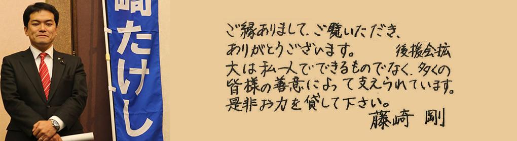 藤崎たけしへのご支援よろしくお願いします