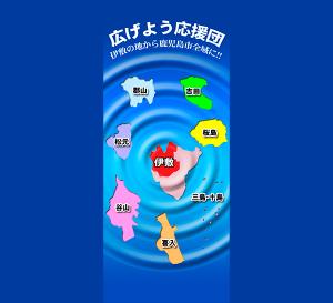 藤崎たけし選挙区